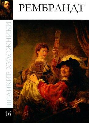 Рембрандт [Альбом 16]