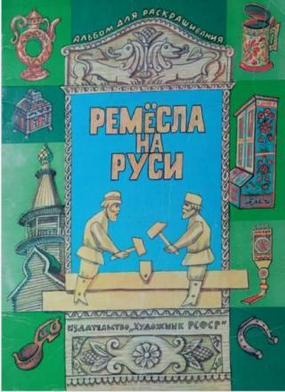 Ремесла на Руси