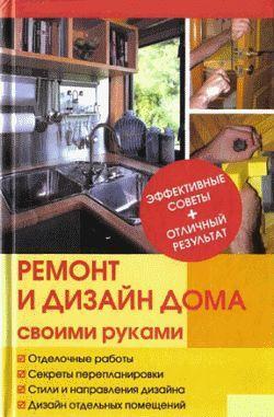 Ремонт и изменение дизайна квартиры