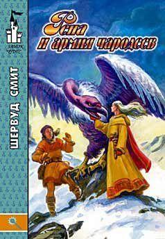 Рена и армия чародеев