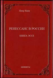 Ренессанс в России Книга эссе
