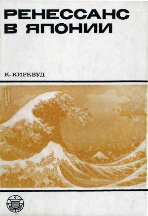 Ренессанс в Японии [Культурный обзор семнадцатого столетия]