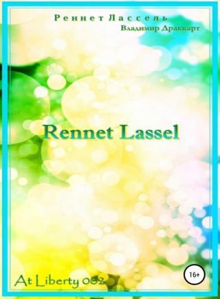 Реннет Лассель (СИ)
