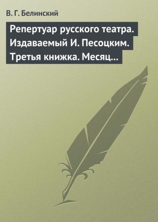 Репертуар русского театра. Издаваемый И. Песоцким. Третья книжка. Месяц март…