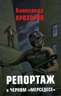 "Репортаж о черном ""мерседесе"""