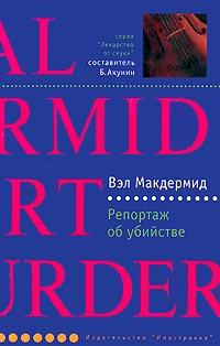Репортаж об убийстве [Report for Murder - ru]