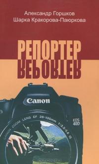 Репортёр [calibre 0.8.48]