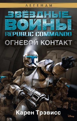 Republic Commando 1: Огневой контакт