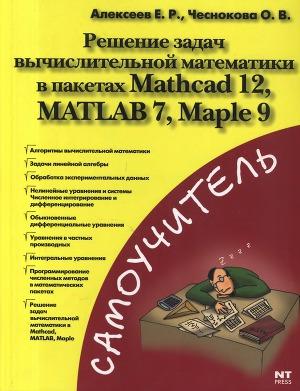 Решение задач вычислительной математики в пакетах Mathcad 12, MATLAB 7, Maple 9