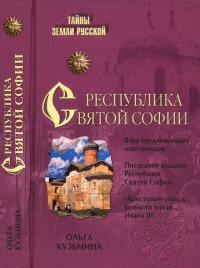 Республика Святой Софии