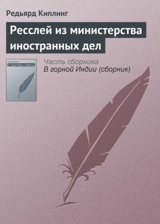Ресслей из министерства иностранных дел