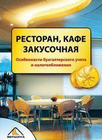 Ресторан, кафе, закусочная