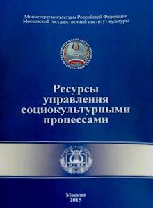 Ресурсы управления социокультурными процессами (сборник научных трудов)