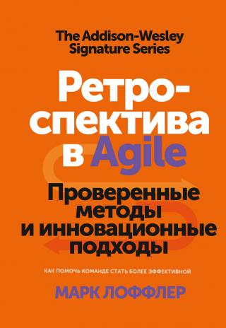 Ретроспектива в Agile [Проверенные методы и инновационные подходы]