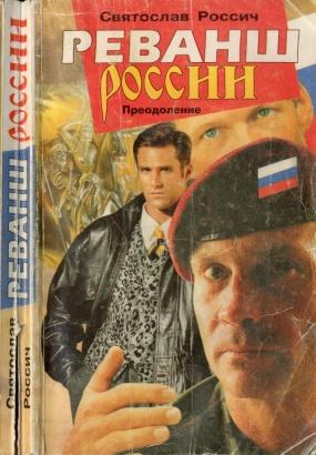 Реванш России. Преодоление