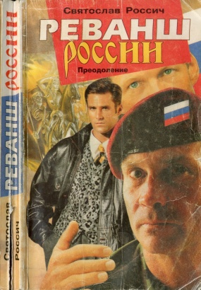 Реванш России. Преодожение