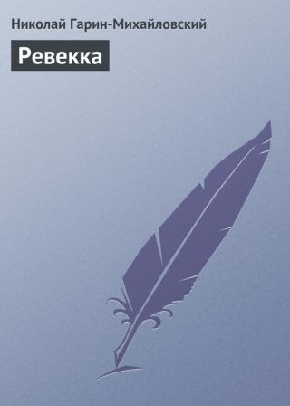 Ревекка