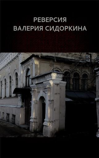 Реверсия Валерия Сидоркина