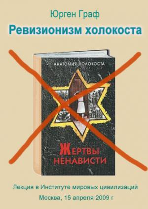 Ревизионизм холокоста