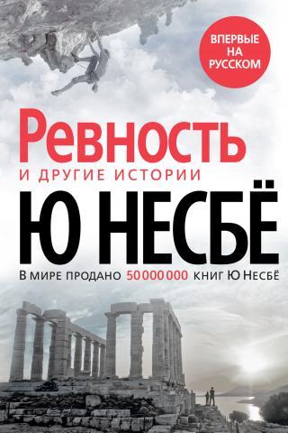«Ревность» идругие истории [Sjalusimannen og andre fortellinger]