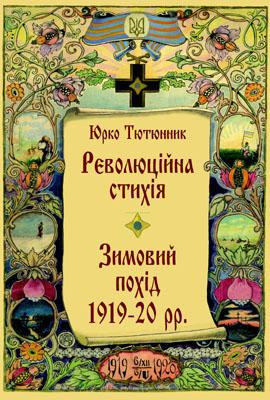 Революційна стихія. Зимовий похід 1919-20 pp. Спомини