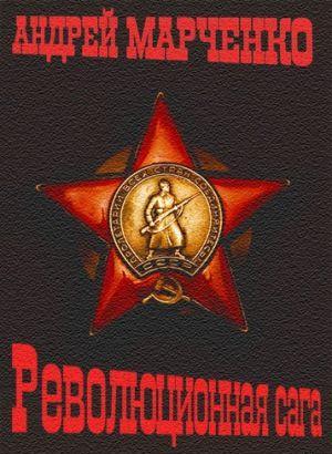 Революционная сага
