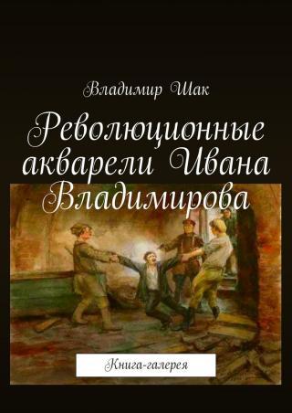 Революционные акварели Ивана Владимирова [Книга-галерея]
