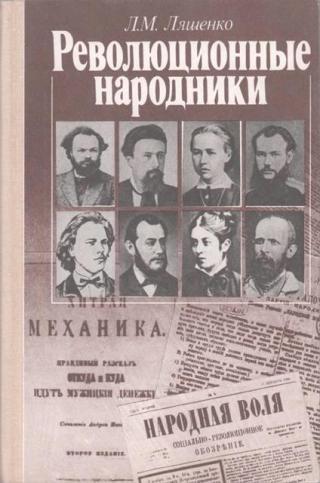 Революционные народники. Книга для учащихся старших классов