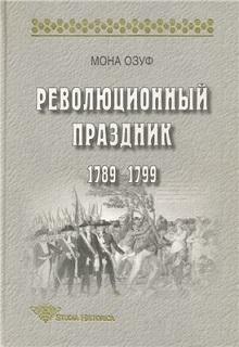 Революционный праздник 1789 - 1799