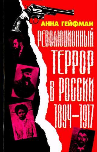 Революционный террор в России, 1894—1917