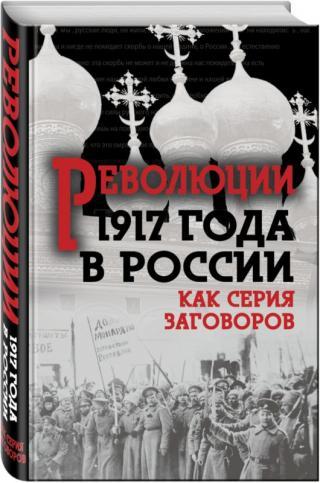 Революция 1917-го в России — как серия заговоров [Сборник]