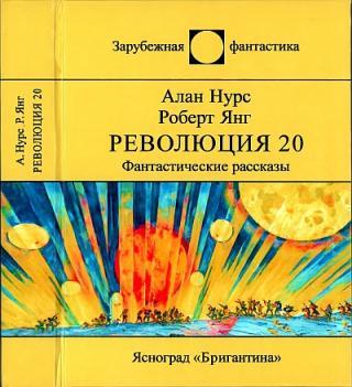 Революция 20. Сборник