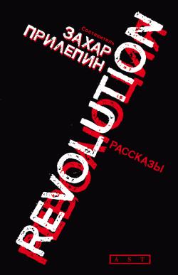 Революция [Антология]
