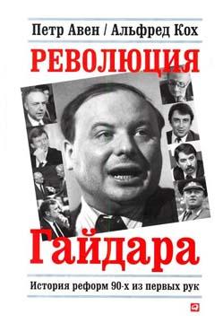 Революция Гайдара