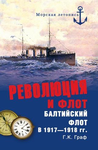 Революция и флот. Балтийский флот в 1917–1918 гг.
