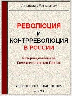 Революция и контрреволюция в России