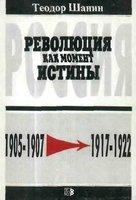 Революция как момент истины [Россия 1905-1907 гг. -> 1917-1922 гг.]