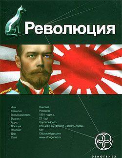 Революция. Книга 1. Японский городовой