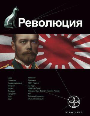 Революция. Книга первая. Японский городовой