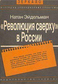 «Революция сверху» в России