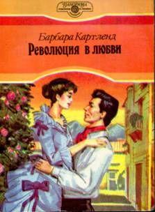 Революция в любви
