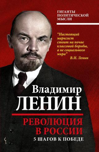 Революция в России. 5 шагов к победе