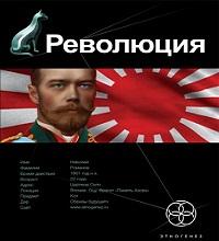 Революция - Японский городовой