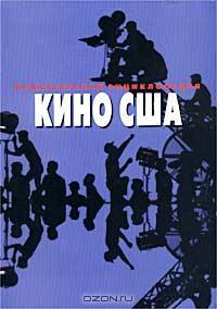 Режиссерская энциклопедия. Кино США