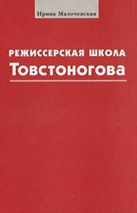 Режиссерская школа Товстоногова
