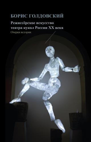 Режиссерское искусство театра кукол России XX века