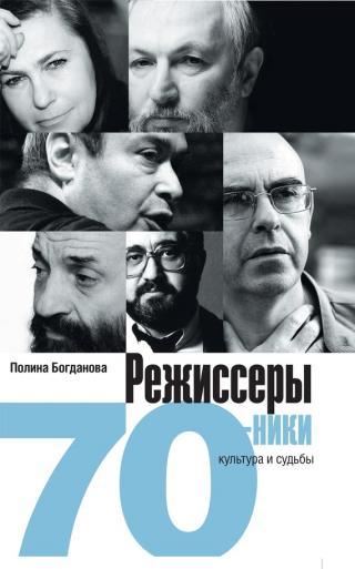 Режиссеры-семидесятники. Культура и судьбы