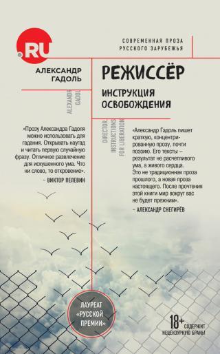 Режиссёр. Инструкция освобождения