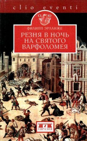 Резня в ночь на святого Варфоломея