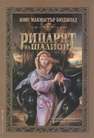 Рицарят на Шалион [Paladin of Souls - bg]